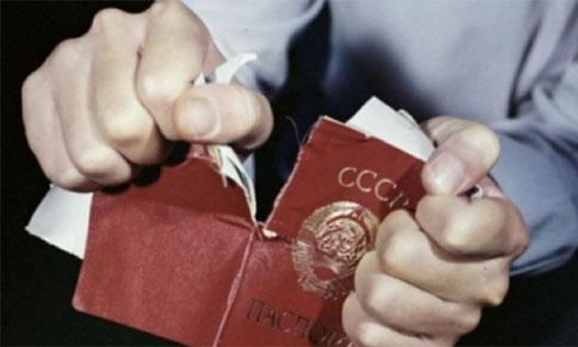 Гражданин рвет советский паспорт
