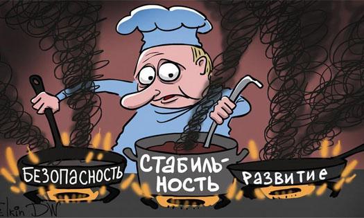 Три варева Путина