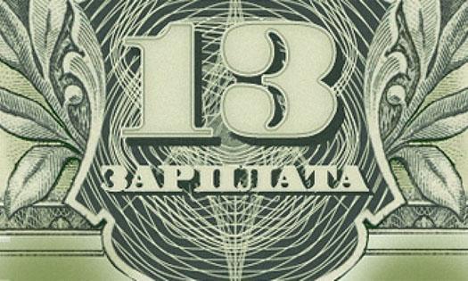 13-я зарплата